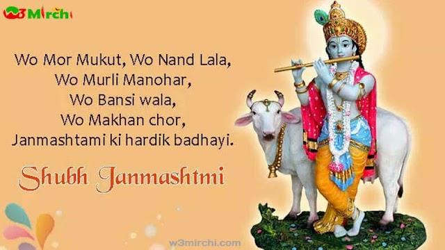 JANMASHTAMI STATUS IN HINDI | JANMASHTAMI WISHES | JANMASHTAMI QUOTES 2021