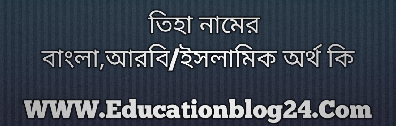 Tiha name meaning in Bengali, তিহা নামের অর্থ কি, তিহা নামের বাংলা অর্থ কি, তিহা নামের ইসলামিক অর্থ কি, তিহা কি ইসলামিক /আরবি নাম