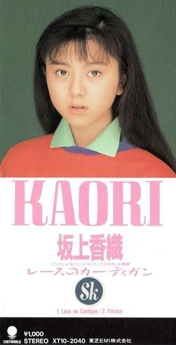 Kaori Sakagami Nude Photos 71