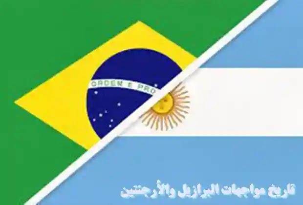 البرازيل,البرازيل والأرجنتين,الارجنتين والبرازيل,تاريخ مواجهات البرازيل والأرجنتين,تاريخ مواجهات البرازيل والارجنتين,الارجنتين,البرازيل والأرجنتين مباشر,البرازيل والارجنتين,البرازيل الأرجنتين,البرازيل والارجنتين 82,البرازيل والارجنتين ١٩٩٠,البرازيل والارجنتين 2014,موعد مباراة البرازيل والارجنتين,البرزيل و الأرجنتين,ملخص مباراة البرازيل والارجنتين,الأرجنتين والبرازيل مباشر,مباراة الارجنتين والبرازيل,منتخب البرازيل,الأرجنتين,البرازيل والأرجنتين 1-10,موعد مباراة البرازيل والأرجنتين