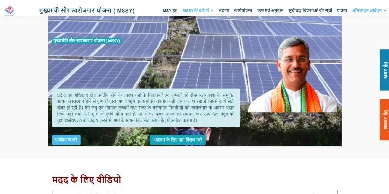 मुख्यमंत्री सौर ऊर्जा स्वरोजगार योजना 2021: ऑनलाइन आवेदन | एप्लीकेशन फॉर्म | सरकारी योजनाएँ