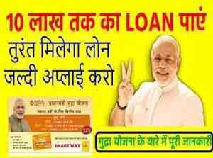 mudra.org.in प्रधानमंत्री मुद्रा योजना सब्सिडी ऋण रजिस्ट्रेशन