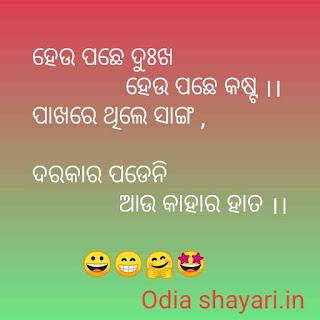 Odia shayari friendship quotes