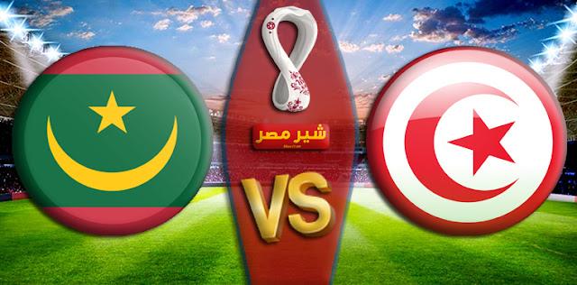 القنوات الناقلة لمباراة تونس وموريتانيا