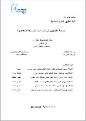 أطروحة دكتوراه: حماية المدنيين في النزاعات المسلحة المعاصرة PDF