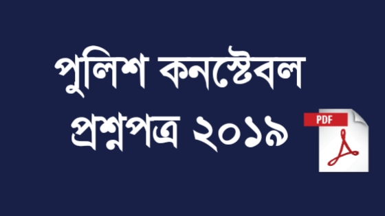 West Bengal Police Constable Question Paper 2019