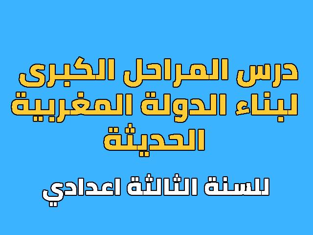 درس المراحل الكبرى لبناء الدولة المغربية الحديثة