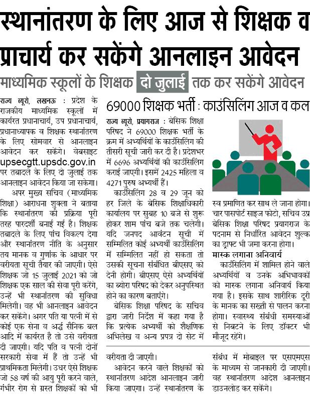 Transfer in Government Madhyamik School of uttar pradesh 2021