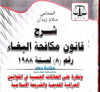 تحميل كتاب شرح قانون مكافحة البغاء pdf-رقم (8) لسنة 1988- تأليف المحامي سلام زيدان