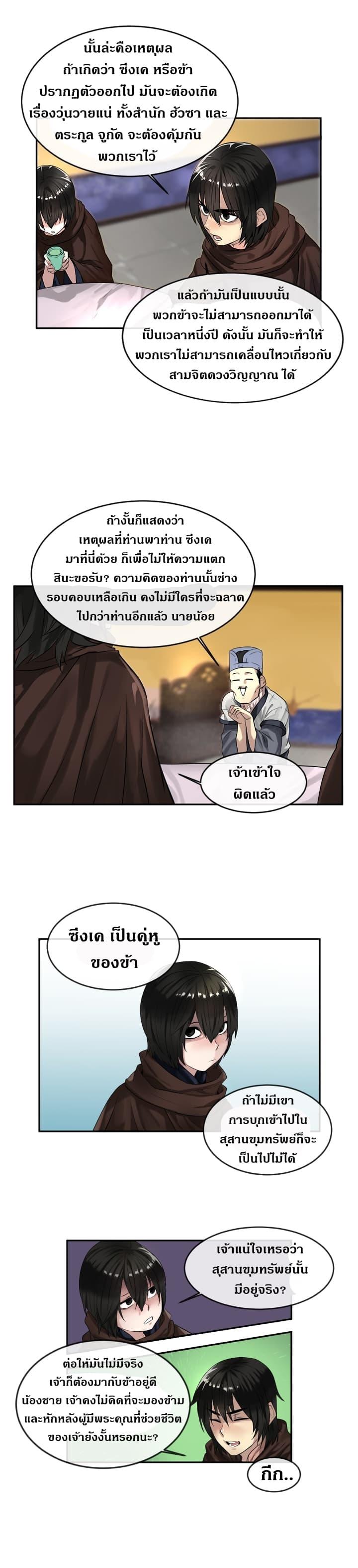 Volcanic Age - หน้า 5