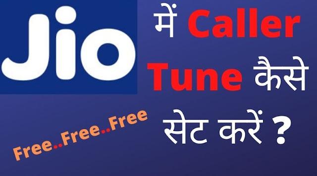 jio phone aur sim me jio caller tune kaise set kare free
