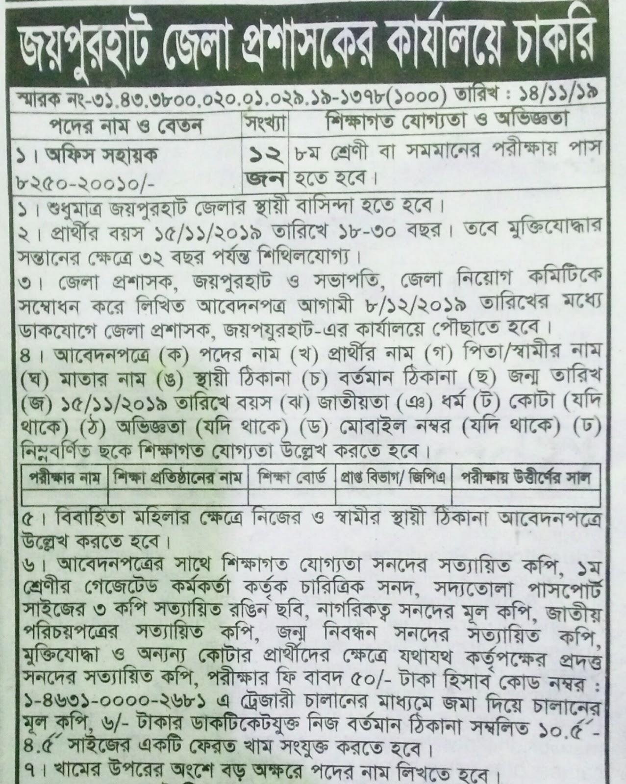 Joypurhat district administrator's office job circular 2019.  জয়পুরহাট জেলা প্রশাসকের কার্যলয় নিয়োগ বিজ্ঞপ্তি ২০১৯