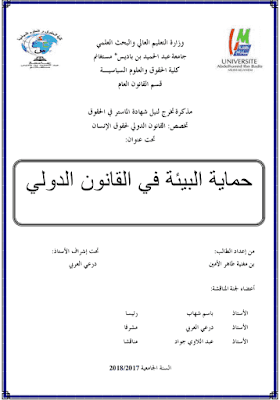 مذكرة ماستر: حماية البيئة في القانون الدولي PDF