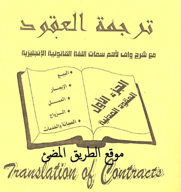 أهم كتاب في الترجمة القانونية، بكل سهولة يمكنك ان تكون مترجما قانونيا , كتاب ترجمة العقود
