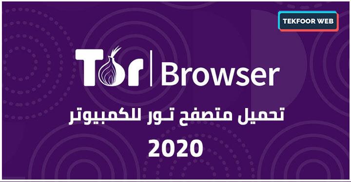 تحميل متصفح تور Tor browser للكمبيوتر والاندرويد برابط مباشر من ميديا فاير