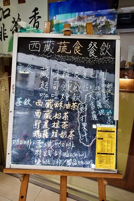 藏香蔬食咖啡館西藏蔬食