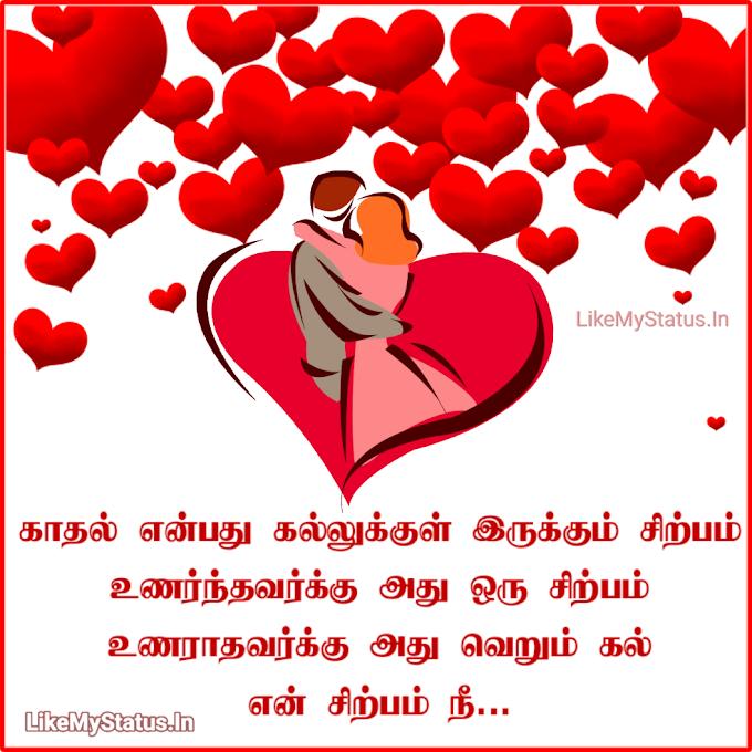காதல் என்பது சிற்பம்... Tamil Love Quote Image...