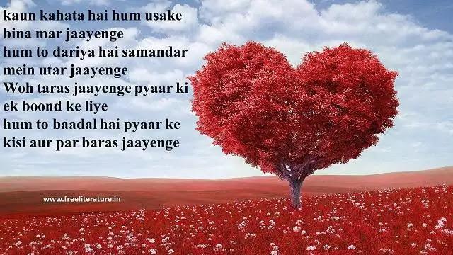 Love romantic sayari