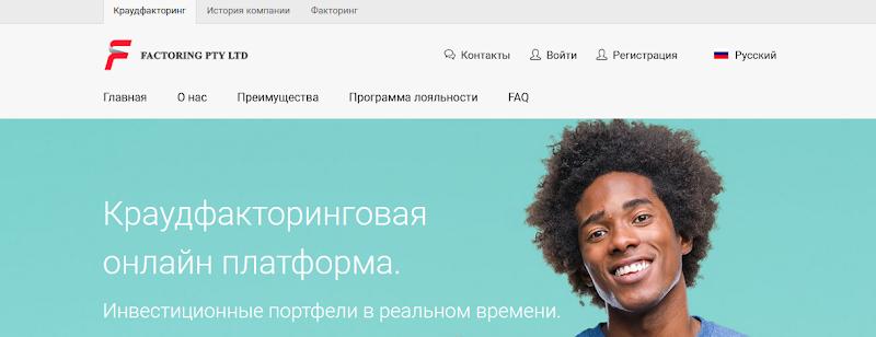 Мошеннический сайт factoring.ltd/ru – Отзывы, развод. Компания FACTORING PTY LTD мошенники