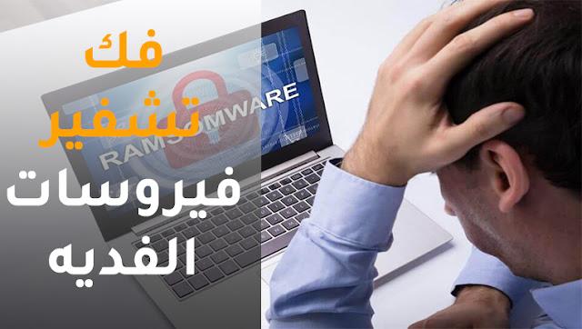 الطرق المتاحه لفك تشفير فيروسات الفديه Ransomware