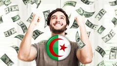 كيف أبدأ الربح من الإنترنت في الجزائر بدون رأس مال ؟