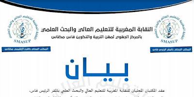 بيان مشترك للنقابة المغربية للتعليم العالي والبحث العلمي
