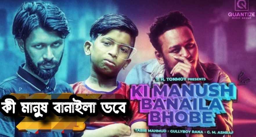 Ki Manush Banaila Bhobe lyrics (কী মানুষ বানাইলা ভবে) Tabib Mahmud, GullyBoy Rana