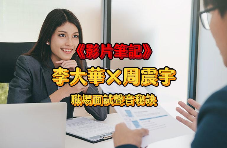 《影片筆記》疫情職場遠端面試聲音秘訣 李大華x周震宇(上集)