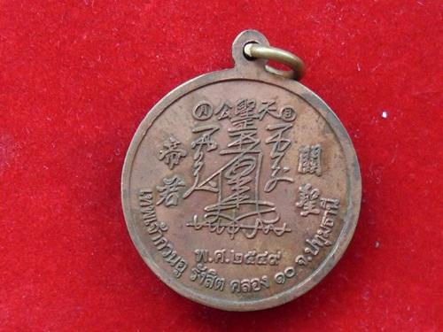 เหรียญเทพเจ้ากวนอู รังสิต คลอง 10 จ.ปทุมธานี ปี2549