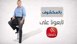قناة حنبعل برنامج بالمكشوف