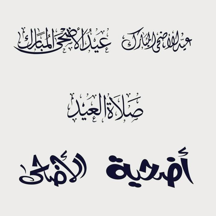 Eid Al Adha Calligraphy PNG Bundle Pack 2021