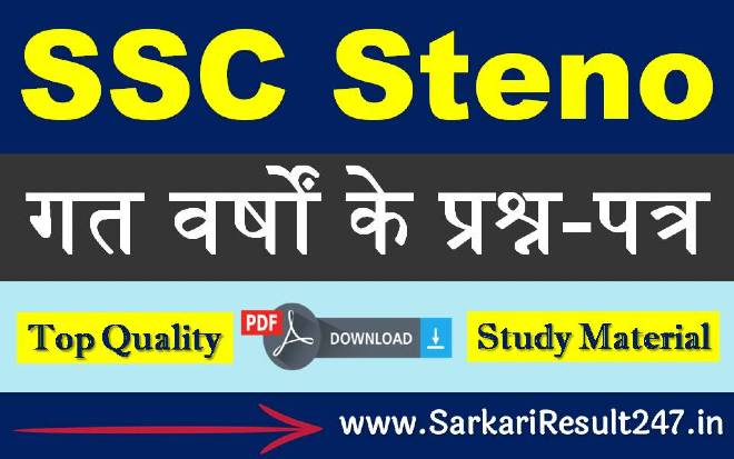 SSC Stenographer Group C and D Previous Year Solved Question Paper PDF Download
