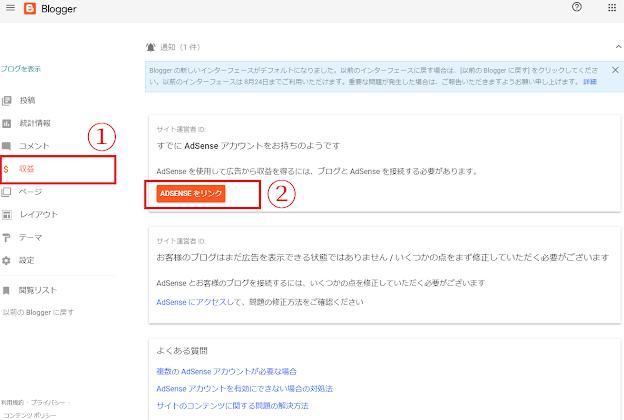 【Bloggerの無料ドメインでアドセンスに申請するには?】Bloggerの無料ドメイン「blogspot.com」でアドセンスに申請するには、収益化メニューからアドセンスにリンクして審査に合格する必要があります。