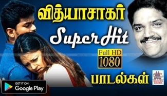 Vidyasagar Songs | TubeTamil