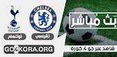 مشاهدة مباراة تشيلسي  وتوتنهام بث مباشر اليوم 29-11-2020 في  الدوري الانجليزي