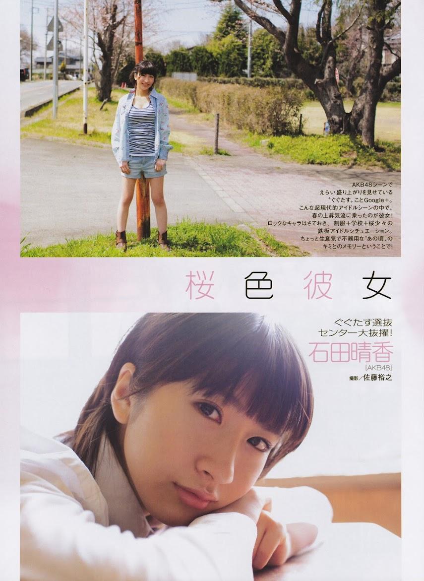 [ENTAME] 2012 No.06 柏木由紀 石田晴香Real Street Angels