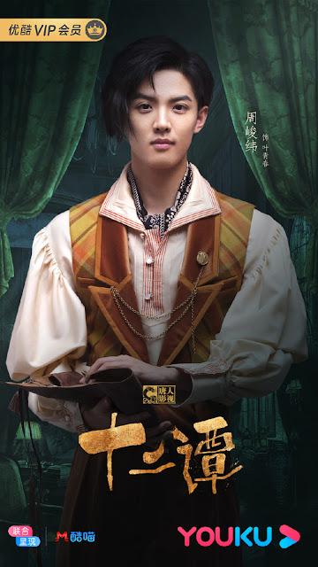 twelve legends republican fantasy Zhou Junwei