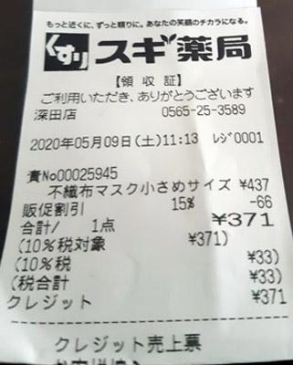スギ薬局 深田店 2020/5/9 マスク購入のレシート
