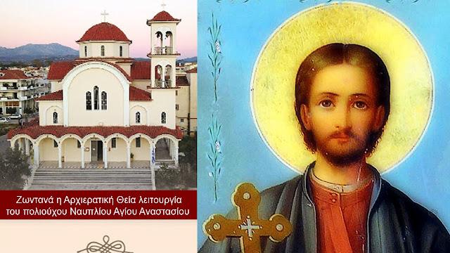 Ζωντανά η Αρχιερατική Θεία λειτουργία του πολιούχου Ναυπλίου Αγίου Αναστασίου (βίντεο)