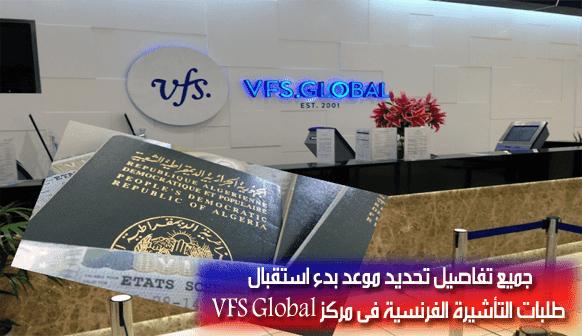 تحديد موعد بدء استقبال طلبات التأشيرة الفرنسية فى مركز VFS Global