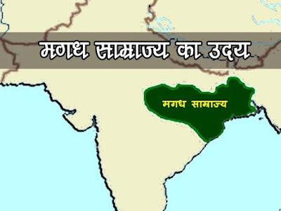 मगध साम्राज्य का उत्थान | मगध साम्राज्य का उदय | Magadh Samrajya Ka Uday