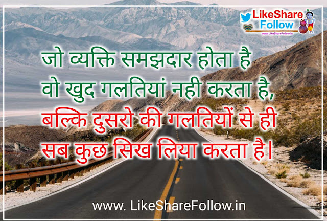 online-trending-hindi-motivational-shayari-quotes-with-hd-wallpapers-images-free-download-for-best-whatsapp-quotes-anmolvachan-suvichar-suprabhat-shayari-post-sharing-in-fb