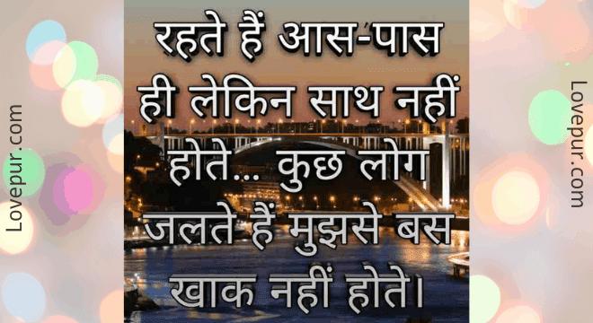 2 line Shayari   2 line status   Two Line Shayari In Hindi