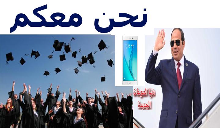 قرار رئاسي للصف الأول والثاني الثانوي امتحانات الصفين الأول والثاني الثانوي 2021