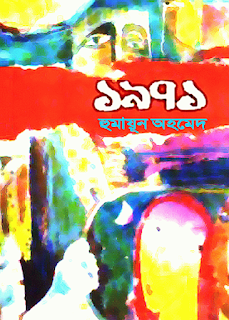 1971 by Humayun Ahmed