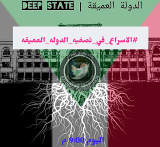 الاسراع في تصفية الدولة العميقة في السودان