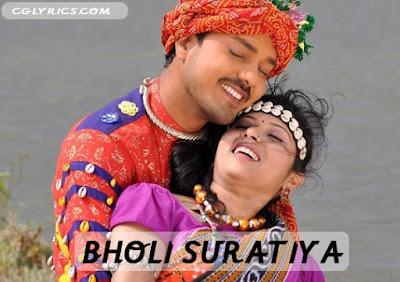 Bholi Suratiya Lyrics- भोली सुरतिया  Mahu Deewana Tanhu Deewani