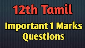 12th Tamil Important one mark Questions