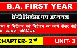 B.A. FIRST YEAR हिंदी सिनेमा का अध्ययन UNIT 3 CHAPTER 2 सिनेमा में निर्देशक एवं निर्देशन का कार्य सेंसर बोर्ड और सिनेमा प्रसारण अधिनियम NOTES