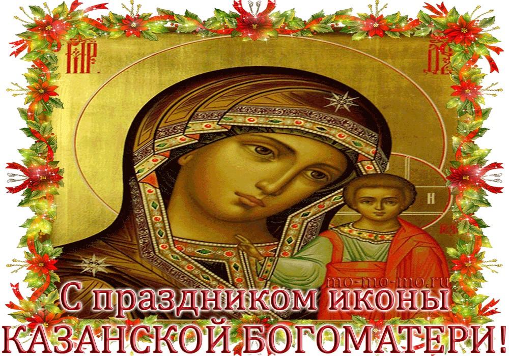 Поздравление с иконой божьей матери казанской 4 ноября